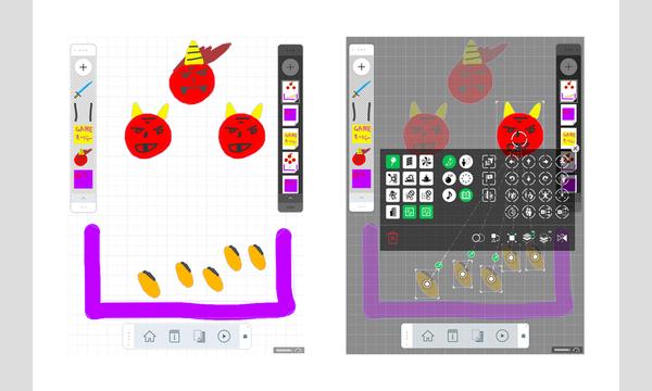 【Springin' 無料プログラミングワークショップ】創造的ビジュアルプログラミングでゲームクリエイターになろう! イベント画像2