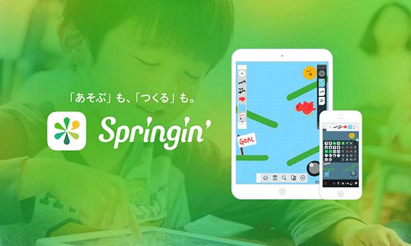 Springin'でビジュアルプログラミング体験 イベント画像1