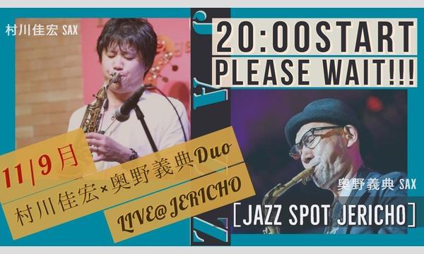 11/9月 『村川佳宏×奥野義典 Duo Live@札幌Jericho』 イベント画像1