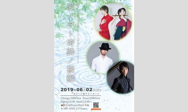 朱ノヲト&ピアノ尺八ヒーリングコンサート2019『愛ノヲト奇跡ノ振動』 イベント画像1