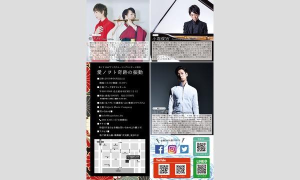 朱ノヲト&ピアノ尺八ヒーリングコンサート2019『愛ノヲト奇跡ノ振動』 イベント画像2