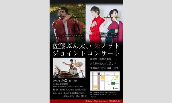 【栄能楽堂】佐藤ぶん太、・朱ノヲト ジョイントコンサート イベント画像1