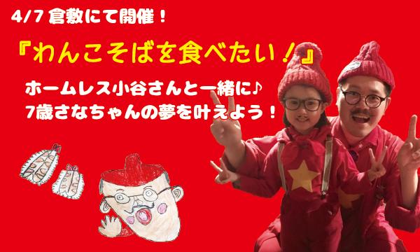 ホームレス小谷さんと一緒にさなちゃんの夢を叶えよう! イベント画像1