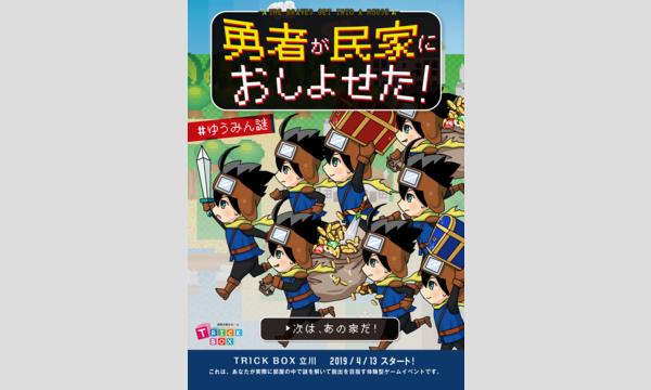 謎解き脱出ルーム TRICK BOXの勇者が民家におしよせた!【2019年8月開催分】イベント