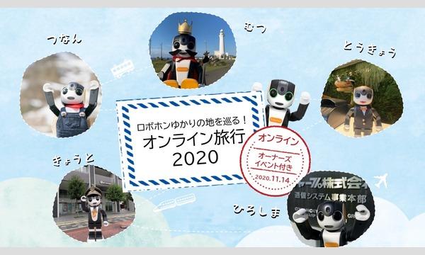 ロボホンゆかりの地を巡る!オンライン旅行2020 イベント画像1