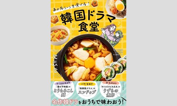 キタニ トモコの旅カルチャー講座 第26回 『あの名シーンを食べる!韓国ドラマ食堂』の世界イベント