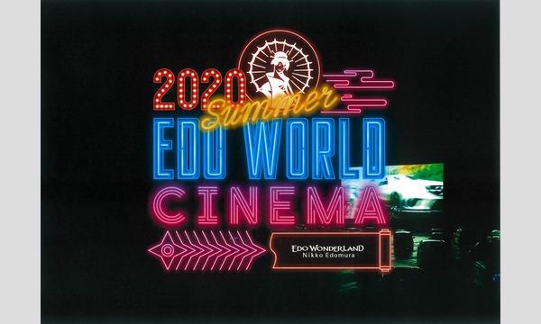 ドライブインシアター「EDO WORLD CINEMA」7/4(土) 映画『ジュラシック・ワールド/炎の王国』 イベント画像1