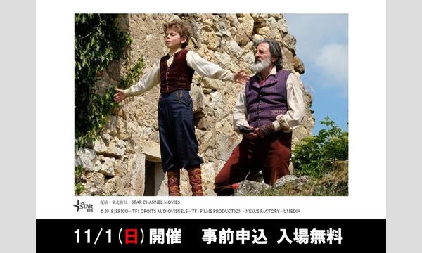 【無料招待】BS10 スターチャンネル presents 親子で観よう!映画『家なき子 希望の歌声』特別先行試写会 イベント画像1