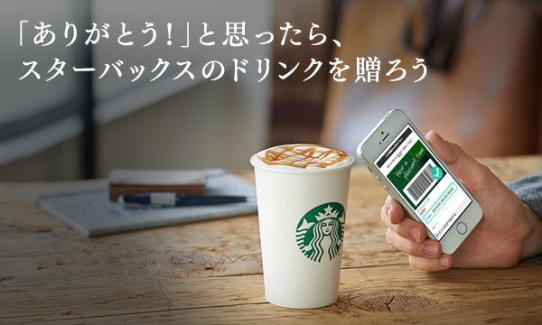 Starbucks eGift 【スターバックス コーヒー ジャパン公式】イベント