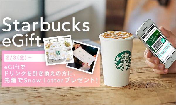 Starbucks eGift 【スターバックス コーヒー ジャパン公式】 イベント画像1