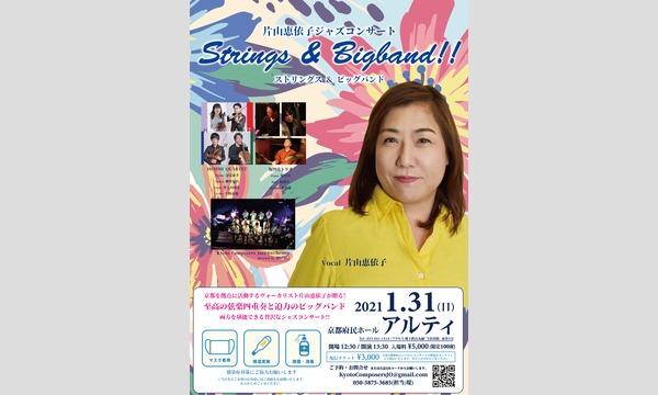片山恵依子ジャズコンサート「Strings & Bigband」 イベント画像1