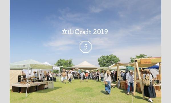 立山Craft2019 イベント画像1