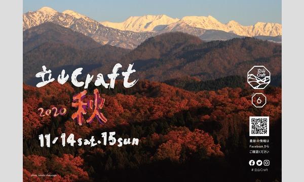 立山Craft2020 秋 イベント画像1