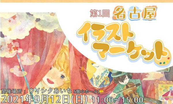 第1回名古屋イラストマーケット イベント画像1