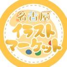 名古屋イラストマーケットのイベント