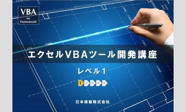 日本頭脳株式会社のExcel VBAツール開発講座 レベル1イベント