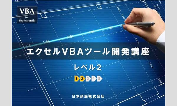 日本頭脳株式会社のExcel VBAツール開発講座 レベル2イベント