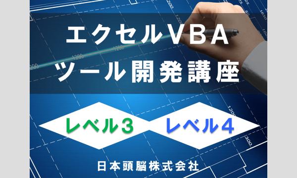 日本頭脳株式会社のExcel VBAツール開発講座 レベル3&4(同時受講パック)イベント
