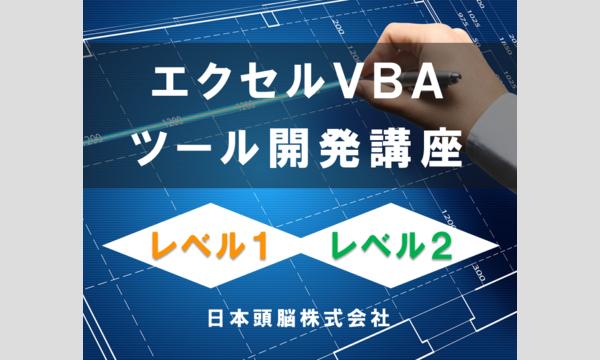 日本頭脳株式会社のExcel VBAツール開発講座 レベル1&2(同時受講パック)イベント