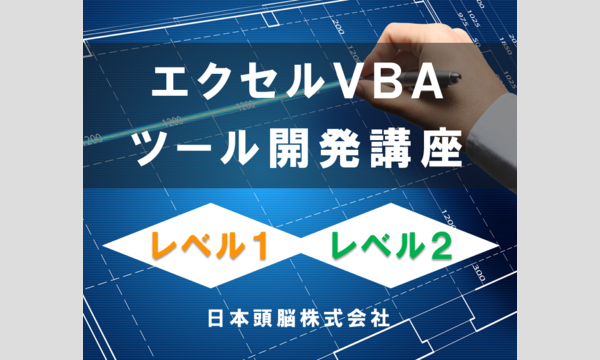 Excel VBAツール開発講座 レベル1&2(同時受講パック) イベント画像1