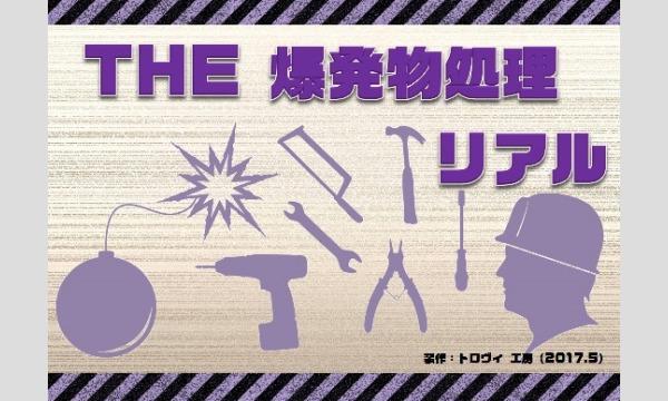 THE 爆発物処理 リアル イベント画像1