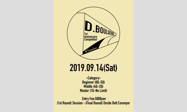 Dボルダリング 綱島店1周年記念コンペ イベント画像1