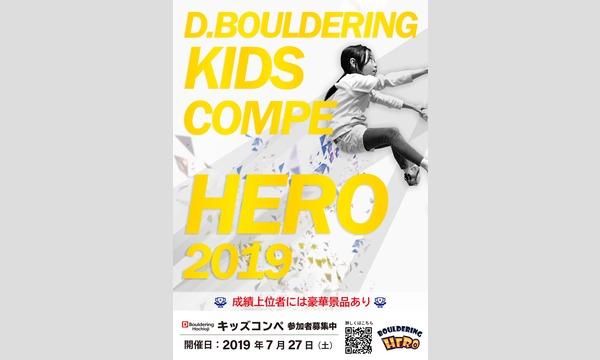 ボルダリング キッズコンペ「HERO」 イベント画像1