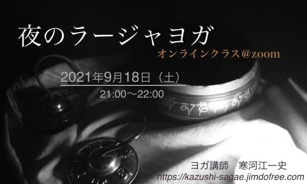 夜のラージャヨガ 0918 寒河江一史オンラインヨガクラス@zoom