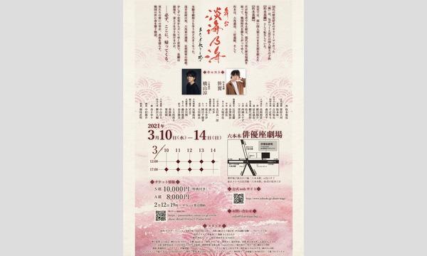 【3月10日(水)17:00公演】舞台『淡海乃海』S席(特典付き)・A席 イベント画像3