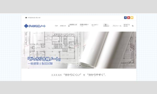 【Zoomオンラインタイムアタック参加特典付き】es-navi一級建築士製図試験対策第二課題_A・B・Cコース イベント画像1