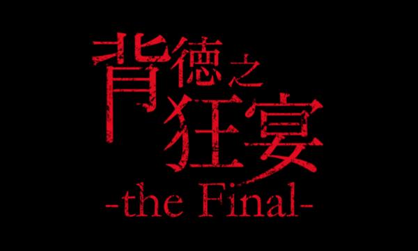 背徳之狂宴 - The Final - in東京イベント
