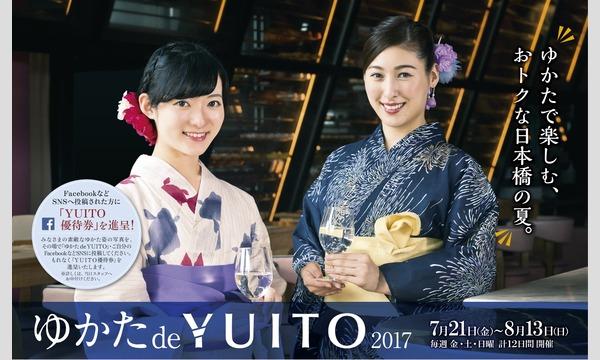 7月30日(日) ゆかた de YUITO 2017