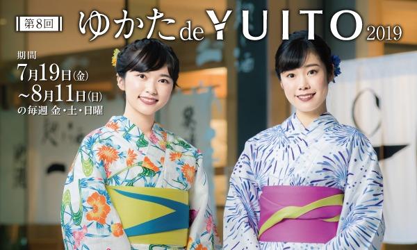 7月21日(日) ゆかた de YUITO 2019 イベント画像1