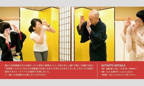 【9月公演】芸者とお座敷あそび@コレド イベント画像1