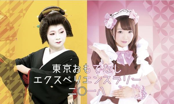 東京おもてなしエクスペリエンス ラリー 芸者&メイド イベント画像1