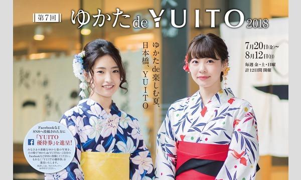 7月20日(金) ゆかた de YUITO 2018 イベント画像1