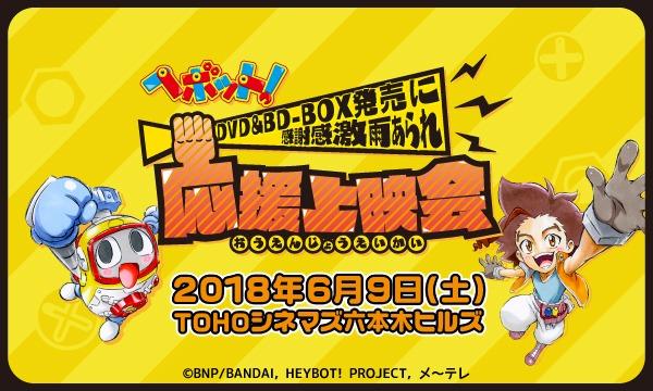 【一般販売】6/9(土)ヘボット!応援上映会~DVD&BD-BOX発売に感謝感激雨あられ~ イベント画像1