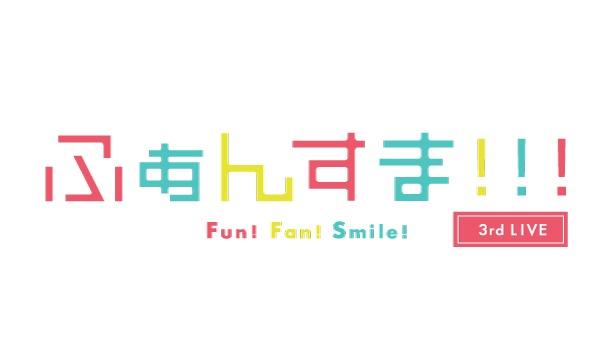 ふぁんすま!!!-Fun!Fan!Smile!-3rd LIVE イベント画像1