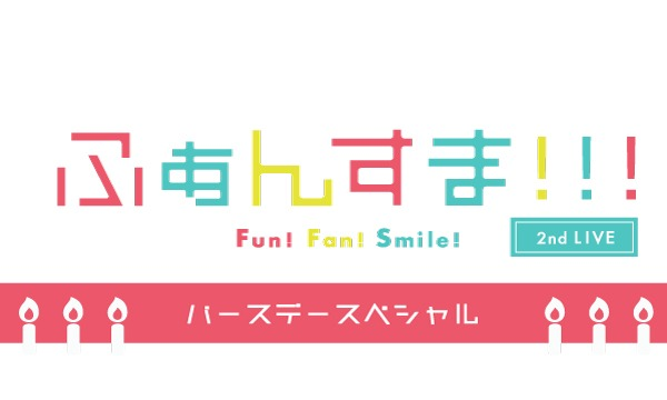 ふぁんすま!!!-Fun!Fan!Smile!- 2nd LIVE《Birthday Special》プレミアムチケット イベント画像1