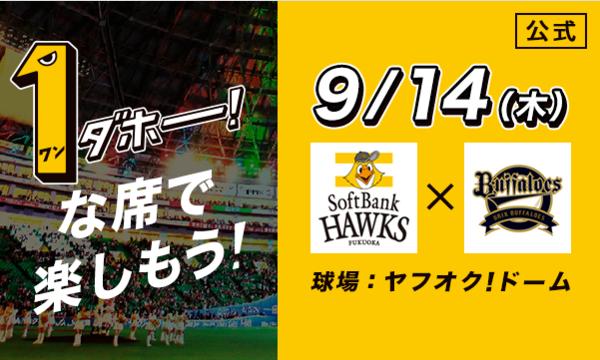 福岡ソフトバンクホークス 株式会社の9/14(木)VS オリックスイベント