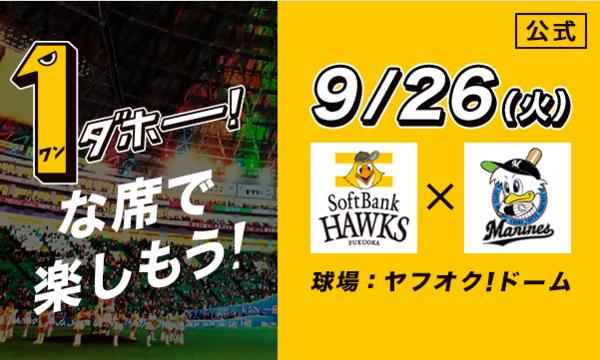 9/26(火)VS 千葉ロッテ in福岡イベント
