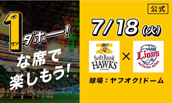 7/18(火)VS 埼玉西武 鷹の祭典2017 in福岡イベント