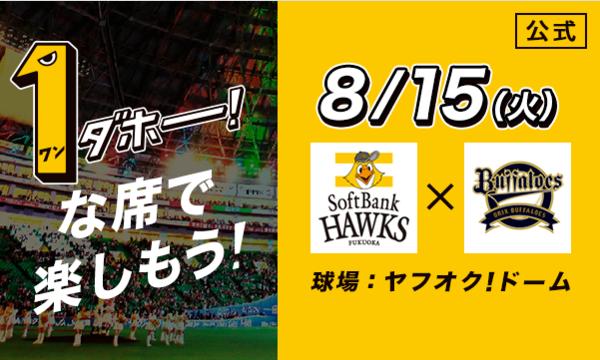 福岡ソフトバンクホークス 株式会社の8/15(火)VS オリックスイベント