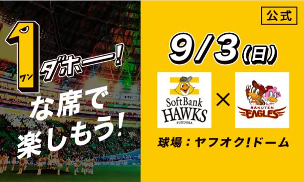 福岡ソフトバンクホークス 株式会社の9/3(日)VS 楽天イベント