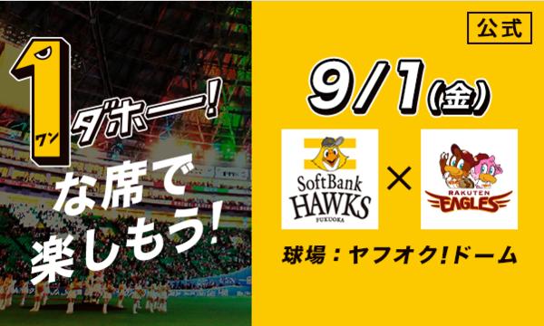 福岡ソフトバンクホークス 株式会社の9/1(金)VS 楽天イベント