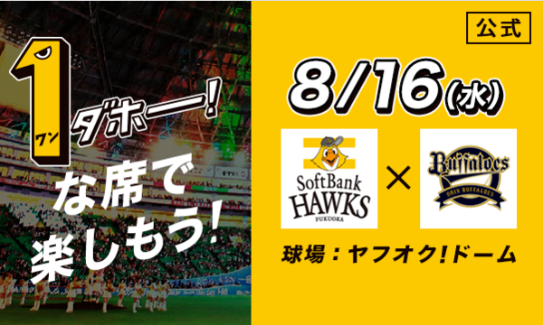 福岡ソフトバンクホークス 株式会社の8/16(水)VS オリックスイベント