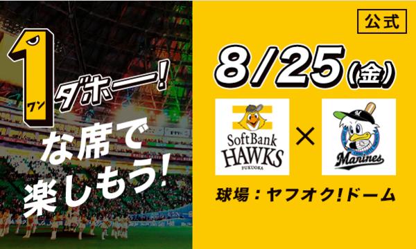 福岡ソフトバンクホークス 株式会社の8/25(金)VS 千葉ロッテイベント