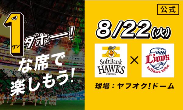 福岡ソフトバンクホークス 株式会社の8/22(火)VS 埼玉西武イベント