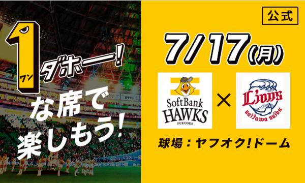 7/17(月)VS 埼玉西武 鷹の祭典2017 in福岡イベント