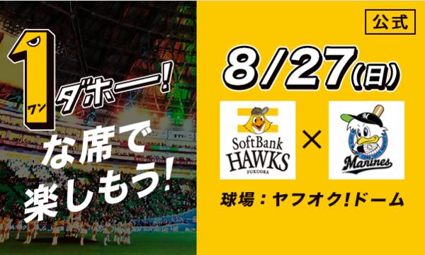 福岡ソフトバンクホークス 株式会社の8/27(日)VS 千葉ロッテイベント